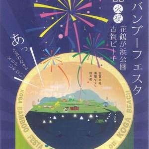 古賀市が一年でもっとも盛り上がる日。古賀バンブーフェスタのお知らせ♪